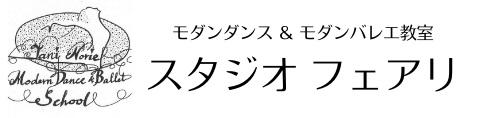 モダンダンス&モダンバレエ教室 スタジオフェアリ